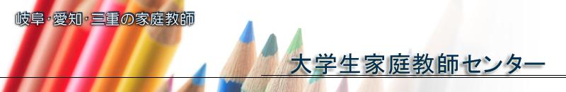 岐阜・三重・愛知の家庭教師 | 大学生家庭教師センター